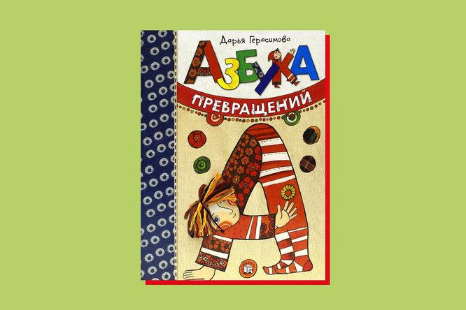 Азбука превращений. Лучшие современные детские стихи российских поэтов