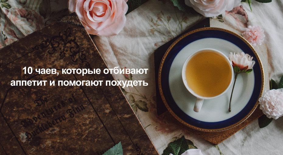 10 чаев, которые отбивают аппетит ипомогают похудеть (видео)