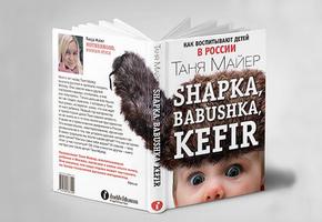 Американка написала книгу о том, как воспитывают детей в России