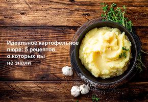 Идеальное картофельное пюре: 5 рецептов, о которых вы не знали (видео)