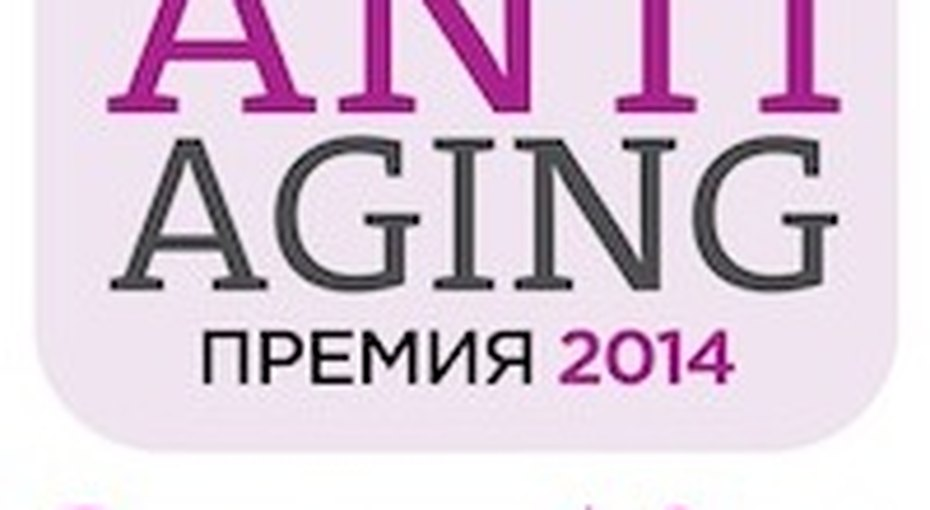 Награждение победителей премии Anti-Aging 2014