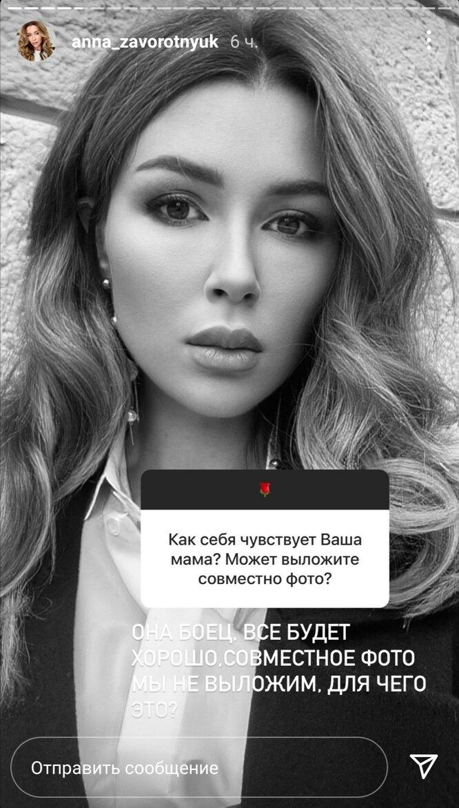 фото: instagram @anna_zavorotnyuk