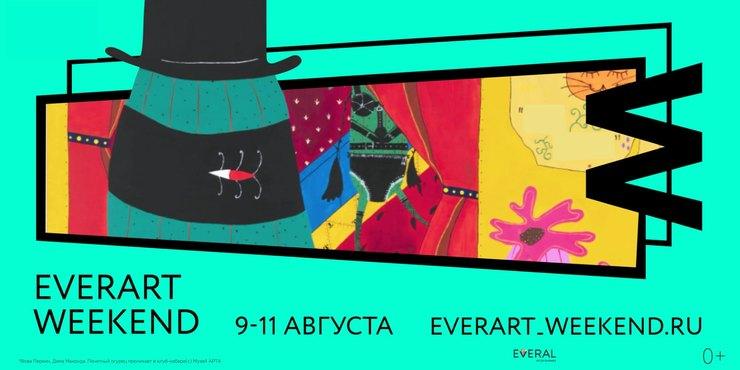 В Москве пройдет фестиваль современного искусства EverArt Weekend