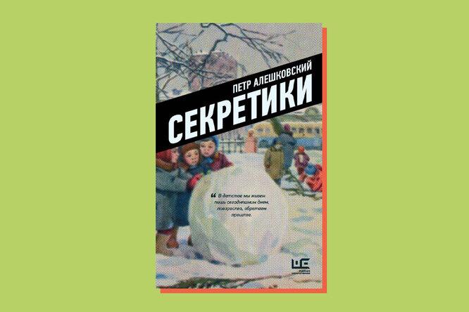 1. Петр Алешковский. Секретики (М.: АСТ, Редакция Елены Шубиной, 2020).