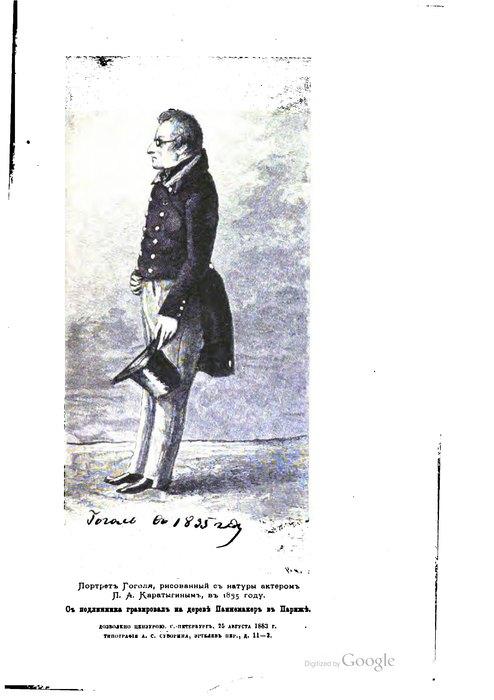 Портрет Гоголя, рисованный снатуры актером П. А. Каратыгиным в1835 году