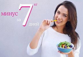 «Любимая диета»  поможет похудеть на 7 кг за 7 дней