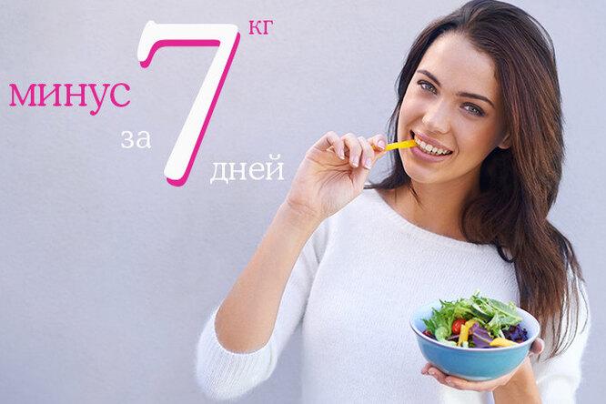 «Любимая диета»  поможет похудеть на7 кг за7 дней