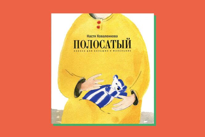 Лучшие книги для детей российских авторов