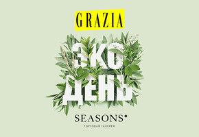 журнал Grazia и ТГ Seasons приглашают гостей на осенний GRAZIA EСO DAY