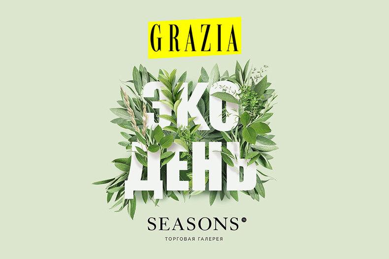 журнал Grazia иТГ Seasons приглашают гостей наосенний GRAZIA EСO DAY