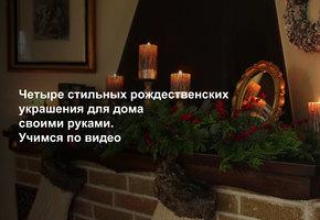 Четыре стильных рождественских украшения для дома своими руками. Учимся по видео