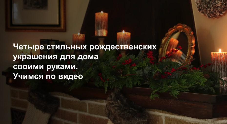 Четыре стильных рождественских украшения длядома своими руками. Учимся повидео