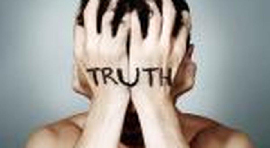 Будем говорить правду?