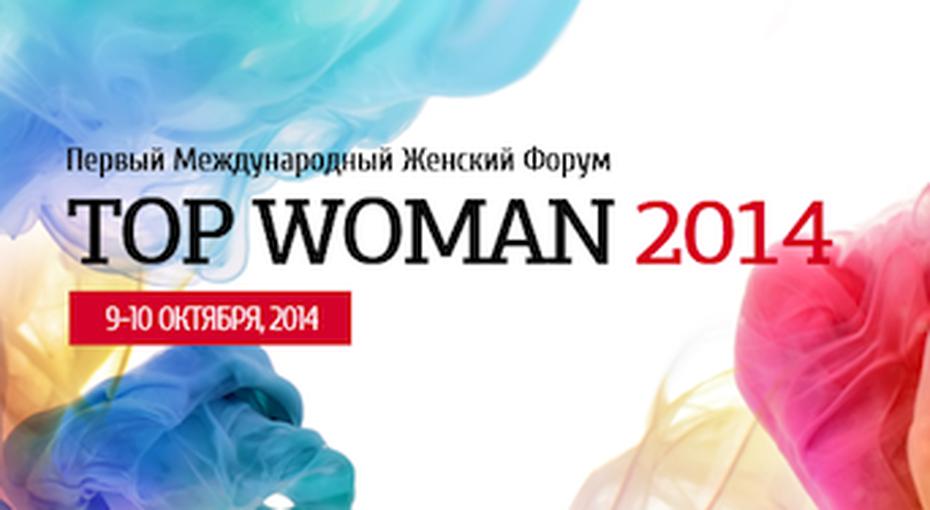 Форум дляуспешных женщин Top Woman 2014