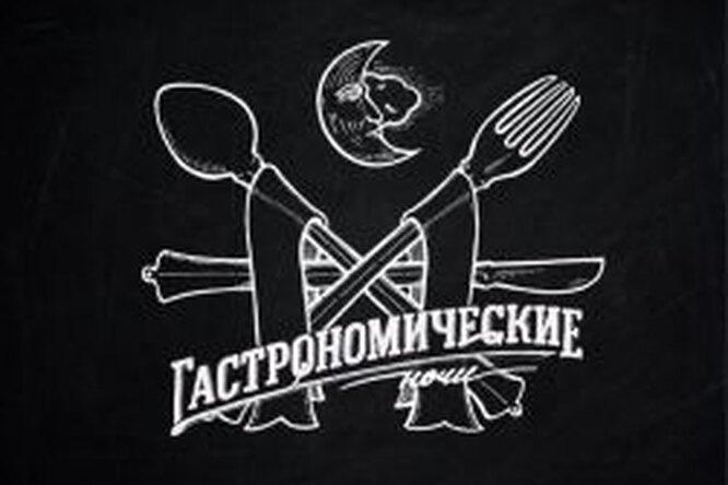 «Гастрономические ночи» вМоскве