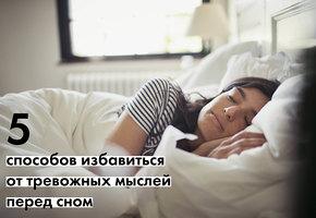 5 способов избавиться от тревожных мыслей перед сном