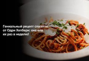 Гениальный рецепт спагетти от Одри Хепберн: она ела их раз в неделю! (видео)