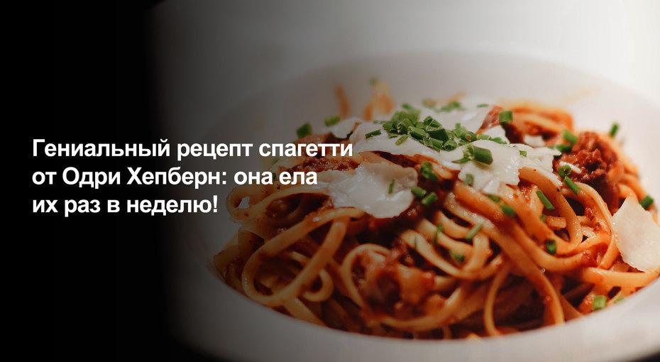Гениальный рецепт спагетти отОдри Хепберн: она ела их раз внеделю! (видео)