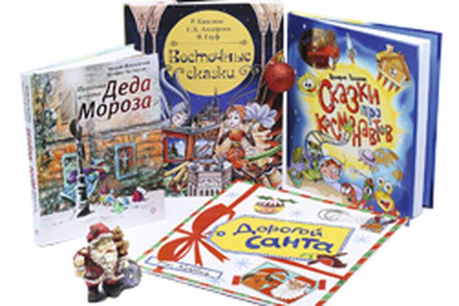 Лучшие сказки декабря