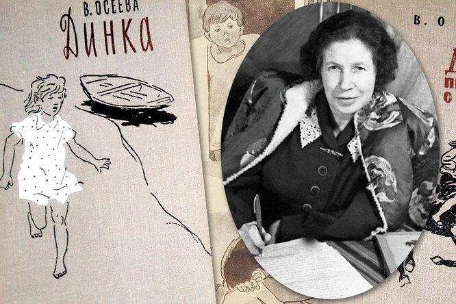 Валентина Осеева: как сложилась судьба той самой Динки
