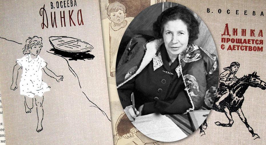 Валентина Осеева: как сложилась судьба той самой Динки, когда она выросла вдвадцатый век