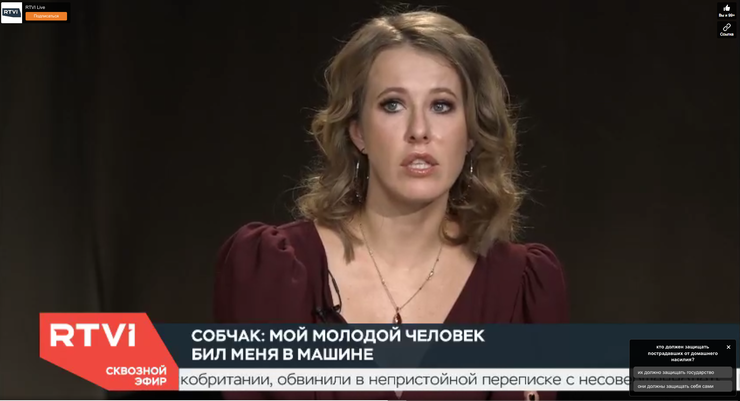 Ксения Собчак, кадр изпрямой трансляции