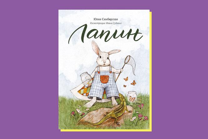 Лучшие детские современные книги россйиских авторов