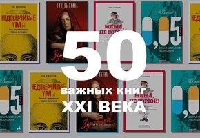 50 важных книг XXI века, половину из которых вы, скорее всего, не читали