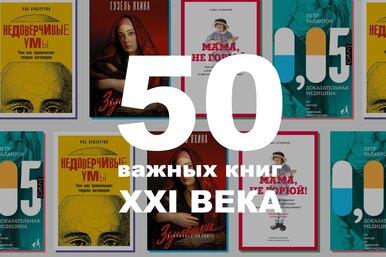 50 важных книг XXI века, половину изкоторых вы, скорее всего, нечитали
