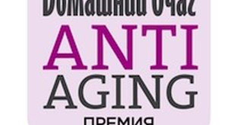 «Домашний Очаг» проводит ежегодную премию Anti-Aging 2014!