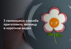 3 гениальных способа приготовить яичницу в коротком видео