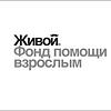 """Благотворительный фонд помощи взрослым """"Живой"""""""
