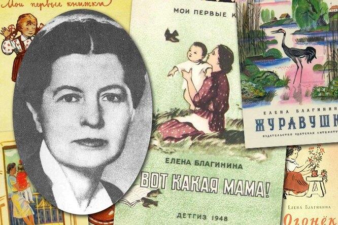 Елена Благинина: детские стихи имуж, арестованный заантисоветскую пропаганду