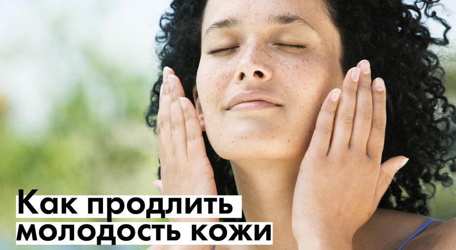 Как продлить молодость кожи: 6 практических советов (видео)