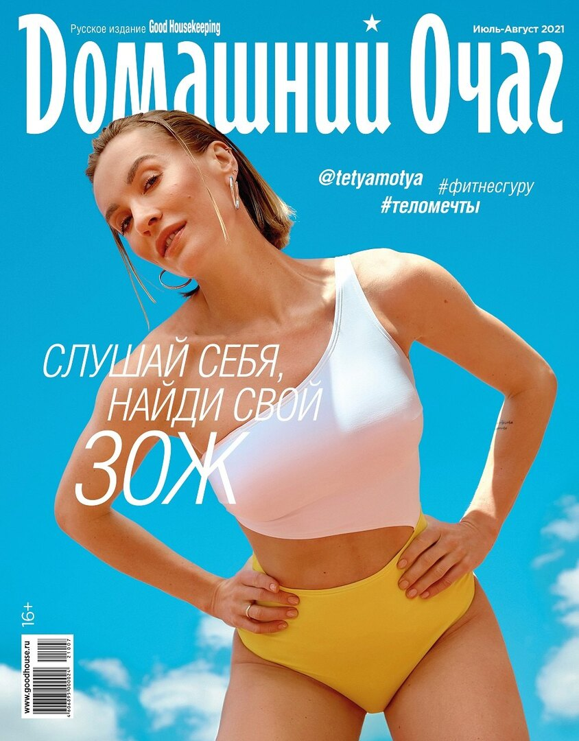 На обложке: Наталья Давыдова