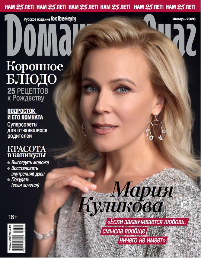 Мария Куликова. Январь 2020