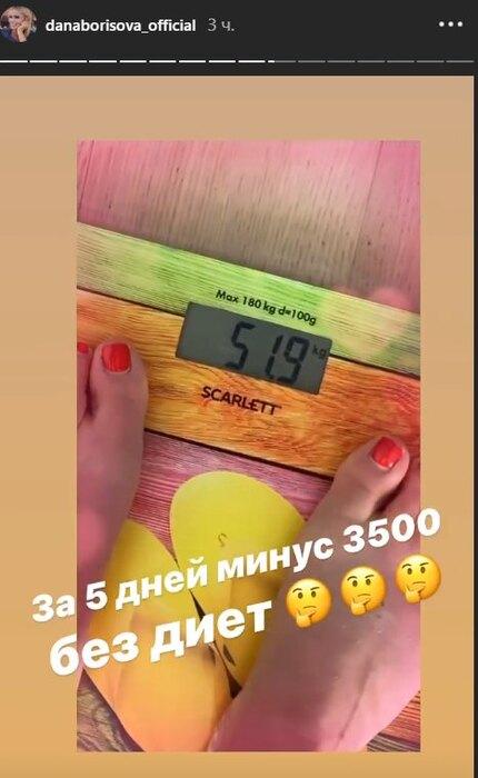 дана борисова похудела