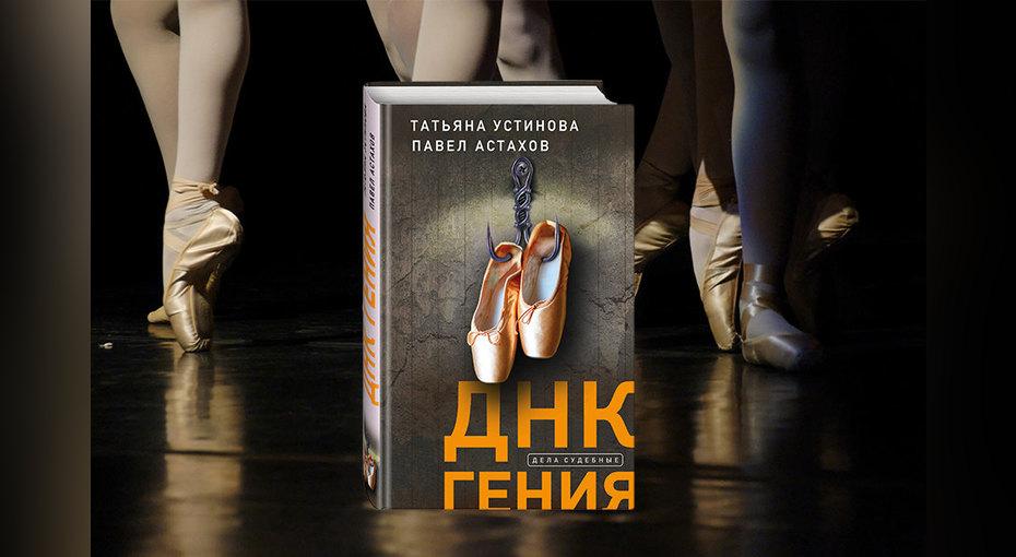 Кому достанется наследство? Новый роман Татьяны Устиновой расследует смерть знаменитого хореографа