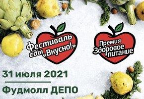 Польза для фигуры и внешности: в конце июля пройдет фестиваль еды «ВКУСНО!»