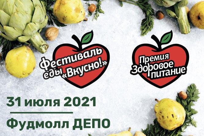 Польза дляфигуры ивнешности: вконце июля пройдет фестиваль еды «ВКУСНО!»