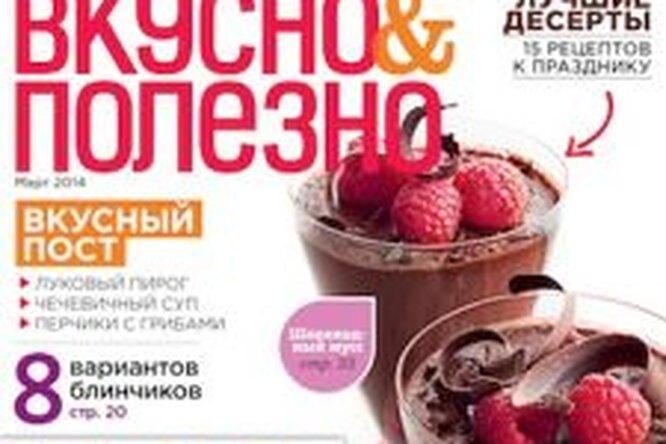 Новый мартовский выпуск журнала «Вкусно иПолезно» уже впродаже