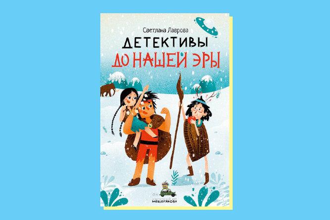Светлана Лаврова «Детективы до нашей эры»