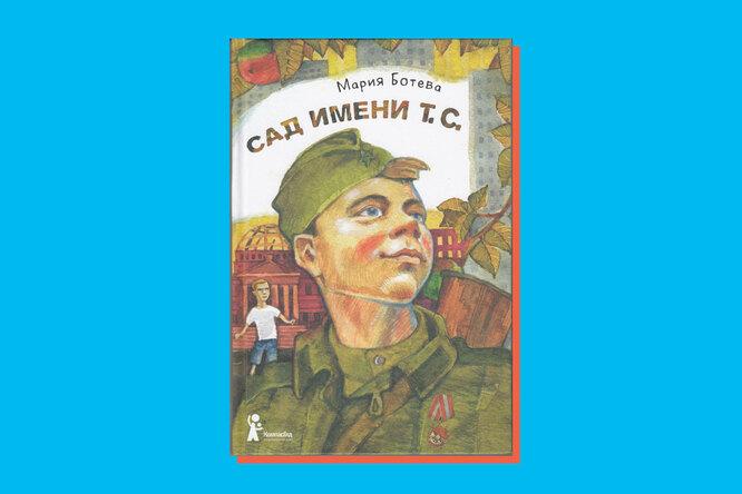 Сеписок лучших детских книг российских авторов XXI века
