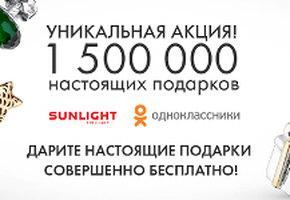 Уникальная акция «1 500 000 настоящих подарков»  от SUNLIGHT и Odnoklasniki.ru