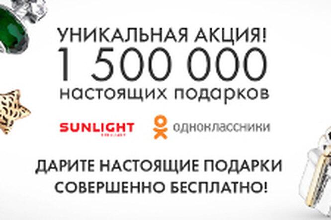 Уникальная акция «1 500 000 настоящих подарков» отSUNLIGHT иOdnoklasniki.ru