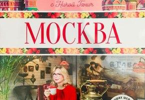 Вышел новый путеводитель по вкусной Москве