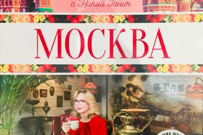 Вышел новый путеводитель повкусной Москве