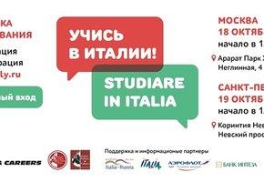 Выставка «Учись в Италии! Studiare in Italia!»
