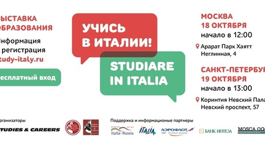 Выставка «Учись вИталии! Studiare in Italia!»