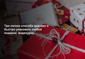 Три легких способа красиво и быстро упаковать любой подарок: видеоурок